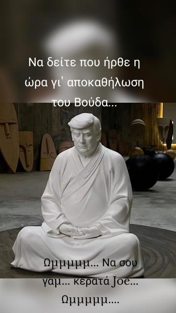 Να δείτε που ήρθε η ώρα γι' αποκαθήλωση του Βούδα... Ωμμμμμ... Να σου γαμ... κερατά Joe... Ωμμμμμ....