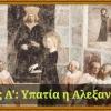 Από τον «Διαφωτισμό» των «Πεφωτισμένων» στον Covid-19! H μεγαλύτερη Συνωμοσία εναντίον της Ανθρωπότητας