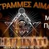 Οι 13εις Γραμμές Αίματος των Illuminati (Μέρος πρώτο)